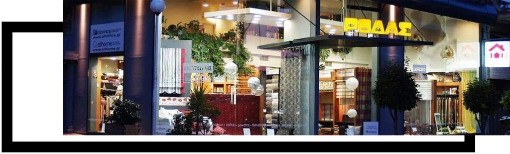 027fa73271ac Η επιχείρηση ΡΟΔΑΣ ALLHOME ιδρύθηκε το 1975   εδρεύει στο Μαρούσι. Είναι  μια από τις μεγαλύτερες   παλαιότερες στον χώρο τις ένδυσης   διακόσμησης  ...